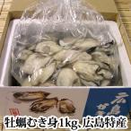 【#元気いただきますプロジェクト】広島特産 牡蠣 むき身 1kg( 生 )牡蠣 かき カキ