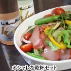 スパークリング日本酒(300mlX2本)、マグロ(まぐろ)の生ハム!1本(約180g〜200g)、牡蠣の燻製スモークオイスター5粒入り