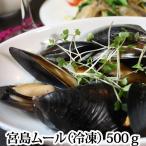 ムール貝(ボイル済み)冷凍(国産、広島県宮島ムール)500gX2