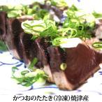 かつおのたたき (冷凍) 焼津産 1本、レシピ付き ( カツオのタタキ )