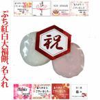 紅白大福餅 ( 餡入り )プチギフト (20gX2個)X130個 (冷凍)結婚式 餅まき 敬老の日 粗品