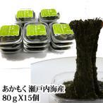 瀬戸内海産 あかもく( アカモク ぎばさ )( 山口県浮島産 )80gX15パック 冷凍
