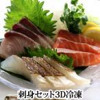 【#元気いただきますプロジェクト】刺身セット 3D凍結 冷凍 ( 天然鯛 カンパチ サーモン )