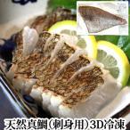 【#元気いただきますプロジェクト】天然鯛2kgの半身 3D凍結 冷凍 刺身 鯛フィレ