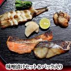 いとちゃん手作り 味噌漬けセット 8パック( さわら 穴子 牡蠣 サーモン 味噌漬け 鰆 西京漬け )(冷凍)