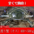 ワタリガニ オス( 渡り蟹 ガザミ )1ぱい(400〜500g) 瀬戸内海産 活き締め