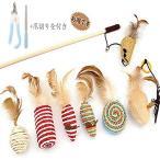 令成屋 猫おもちゃ 猫じゃらし 7点セット 羽根おもちゃ 鈴付き 釣り竿 運動不足解消 ネズミおもちゃ 噛むおもちゃ 天然素材
