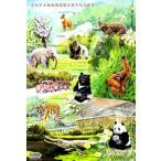 台北市立動物園 100年記念切手