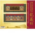 台湾切手 国立故宮博物院南部院区開館 記念切手