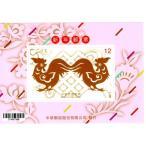 2017年 酉年 記念切手シート