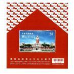 台湾切手 台湾総統府百年記念切手