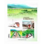 台湾鉄道 普悠瑪號 切手 2014年6月発売