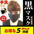 黒マスク5枚セット40%off