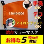 オレンジマスク[40%Off同色5枚]