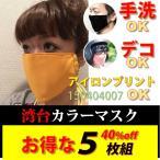 カラシ色マスク[40%Off同色5枚]
