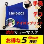 青マスク5枚[40%Off]イベント/コスプレ/アイロンプリント