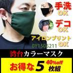 [40%Off同色5枚セット]暗めカーキマスク