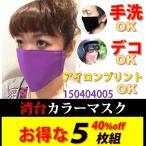 紫マスク/イベント/コスプレ/40%Off/5枚組