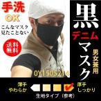 黒マスク/ブラックマスクかっこいい黒デニム 防塵防寒排気ガスpm2.5対策
