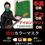Other - 緑マスク 布製 アイマスク兼用0Y1505210