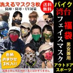 洗えるマスク 画像