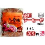 ソーセージ 台湾 香腸 腸詰(タイワンソーセージ)(冷凍)
