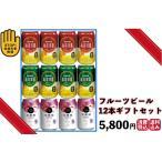 フルーツビール12本セット 台湾 送料無料 ギフト マンゴーライチパイナップルビール各4本
