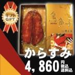 ギフト からすみ 台湾名産 送料無料