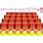 マンゴービール24本 台湾 送料無料