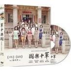 阮經天(イーサン・ルアン)陳意涵(アイビー・チェン)台湾映画「軍中樂園」DVD(台湾版)特典:カード付き
