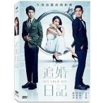 リージョン3 周渝民(ヴィック・チョウ)林依晨(アリエル・リン)陳柏霖(チェン・ボーリ)主演映画「追婚日記」DVD 台湾版 メイキング映像付き