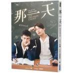 「HIStoryシリーズ3」原著小説 《那一天》台湾小説  大人気ネットドラマ『那一天HIStory3』小説