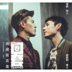 「HIStoryシリーズ3」典藏写真書 台湾写真集 大人気ネットドラマ『HIStory3圈套』写真集