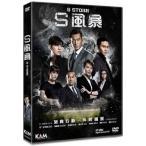 リージョン3 周渝民(ヴィック・チョウ)映画「S風暴」DVD(香港版)予告編、メイキング付き