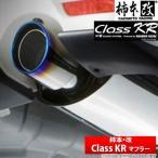 【柿本改】ホンダ S660等:JW5【品番:H713103】Class KR マフラー / クラスKR