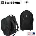 3way スーツケース キャリーバッグ キャリーケース 中型 機内持ち込みサイズ ノートPC入れ 出張 旅行 登山バッグ ビジネスリュック swisswin sw092806