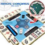 AMOS COMPASS (アモス コンパス) 麻雀サポートプレート
