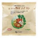オーサワの野菜ブイヨン(大徳用) 植物性素材でつくった洋風だしの素 野菜の旨みが凝縮