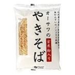 オーサワのやきそば(玄米粉入り)乾麺 九州産小麦粉・秋田産玄米粉使用 無かんすいのノンフライ乾麺