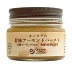 オーサワの有機アーモンドペースト 有機アーモンド100%  ※砂糖・食塩・油脂不使用