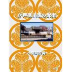 水戸徳川家の武術(小野崎紀男・著)A5/280頁