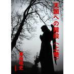 天国への階段(上巻) (葛西唯史・著)A5/276頁