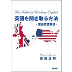英語を聞き取る方法‐渡邊式読解法‐ (渡邊正則・著)A5/276頁