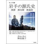 岩手の源氏史‐源静 源為朝 源義経‐(蜂也温子・著)B5/113頁