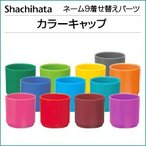 【Shachihata】シヤチハタ Xstamper (エックススタンパー) ネーム9 着せ替えパーツ カラーキャップ