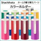 【Shachihata】シヤチハタ Xstamper (エックススタンパー) ネーム9 着せ替えパーツ カラーホルダー