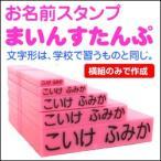 お名前スタンプセット「まいんすたんぷ」 名入れゴム印5本セット