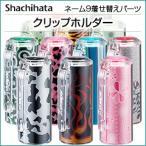 【Shachihata】シヤチハタ Xstamper (エックススタンパー) ネーム9 着せ替えパーツ クリップホルダー