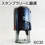 ポンポンスタンプラリーポンポンスタンプラリーシリーズ印面サイズ直径30mm(インク内蔵)