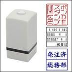 シヤチハタ式の浸透印/スーパーパインスタンパー/角印/印面サイズ20×20mm